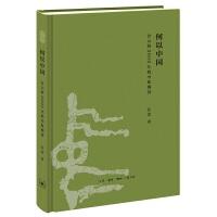 何以中国:公元前2000年的中原图景