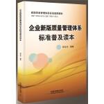 企业新版质量管理体系标准普及读本