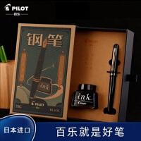 日本pilot百乐钢笔FP-78g小学生专用练字礼物速写绘画墨囊可替换正品透明金尖*复古刚笔礼盒装
