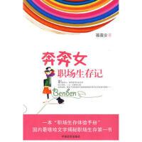 【正版二手书9成新左右】奔奔女职场生存记 薇薇安 中国言实出版社