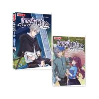 正版 中国卡通漫画书女巫在身边5十字隐的女巫 +女巫在身边(漫画版6改变命运的决定)全2册