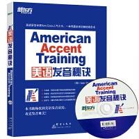 正版 库克新东方American Accent Training美语发音秘诀 教程 标准美语发音的13个秘诀诀窍 英语