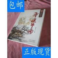 [二手旧书9成新]平遥牛肉 /雷秉义 山西经济出版社