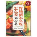 科技文献:胃肠病怎么吃怎么养大全集 葛文津 科技文献出版社 9787502370893