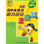 小老虎英语-最新初中生英语听力阅读三级跳