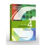 延世韩国语4(含MP3光盘)