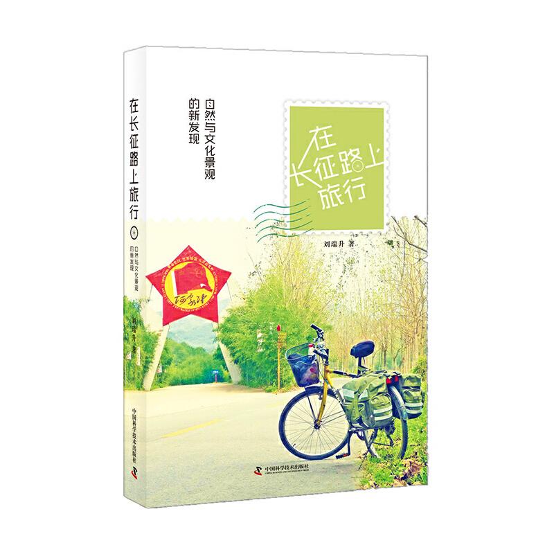 在长征路上旅行对长征路上文化及民俗的重新解读。
