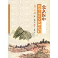 北京四中 高中文言文校本教材 高二年级