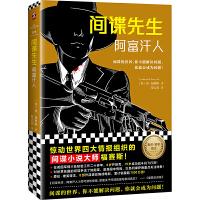 间谍先生:阿富汗人 惊动世界四大情报组织的间谍小说大师福赛斯!(读客外国小说文库)