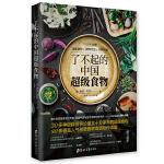 了不起的中国超级食物:一次性搞懂功能食材×食物疗法×美味食谱