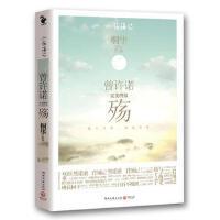 【二手书8成新】曾许诺 殇 桐华 湖南文艺出版社
