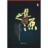 【二手书8成新】龙之源 杨静荣,刘志雄 中国书店