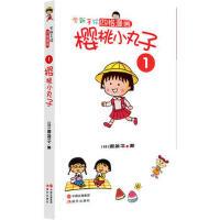 樱桃小丸子1,(日)樱桃子,现代出版社,9787514319941