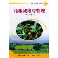 农民'黄金屋'丛书――花椒栽培与管理 姚淑均 贵州科学技术出版社 9787805849034