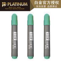 Platinum白金 WB-45/绿色单支/7色可选 进口墨水可擦白板笔快干易擦拭办公干净儿童小学生绘画涂鸦无毒多彩色 当当自营