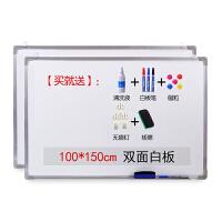 60*90单面磁性挂式白板办公教学小黑板家用写字板儿童画板 100*150双面白板
