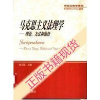 【二手旧书9成新】马克思主义法理学 理论、方法和前沿_张文显主编