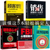 5册销售要懂客户心理学+顾客都在想什么+销售读心术+FBI心理控制术5分钟谈判策略销售洗脑圣经巨人话术就是要搞定人销售