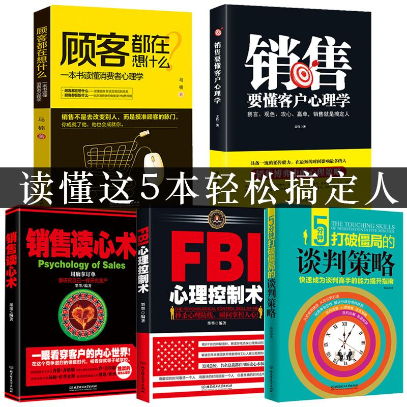 5册销售要懂客户心理学+顾客都在想什么+销售读心术+FBI心理控制术5分钟谈判策略销售洗脑圣经巨人话术就是要搞定人销售中的心理学
