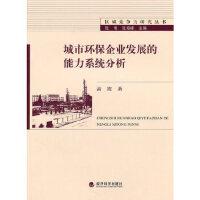 【旧书二手书9成新】城市环保企业发展的能力系统分析 高霞 9787505894693 经济科学出版社