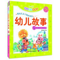妈咪宝贝早早读幼儿故事,无 著作 魏亚西 主编,四川少年儿童出版社,9787536564060
