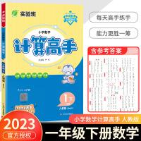 2020春 春雨教育 小学数学计算高手 一年级下册 人教版