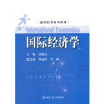 国际经济学(通用经济系列教材)