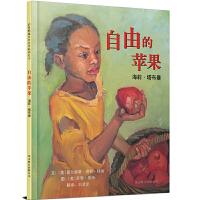 """自由的苹果――""""海莉・塔布曼""""被称为""""黑奴的摩西"""",引领自己的族人脱离奴役(启发精选人物传记绘本)"""