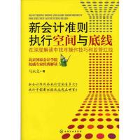 【二手书8成新】新会计准则执行空间与底线 马永义著 化学工业出版社