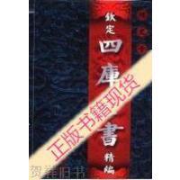 【二手旧书9成新】钦定四库全书精编 经部 第1卷_李超宇