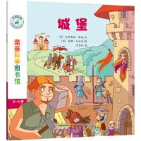 亲亲科学图书馆 第4辑:城堡,史黛芬妮勒迪 伯努瓦佩鲁 沈志红,安徽教育出版社