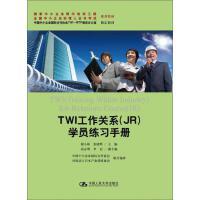 TWI工作关系(JR)学员练习手册谢小彬、张晓辉 编中国人民大学出版社