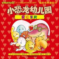 小恐龙幼儿园情商培养图画书.爱心卡片