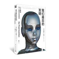 我们最后的发明:人工智能与人类时代的终结