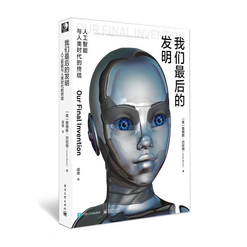 我们最后的发明:人工智能与人类时代的终结令埃隆·马斯克钟情的12本书之一
