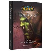 魔兽世界:萨尔:巨龙的黄昏(精装)