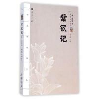 紫钗记/汤显祖戏曲全集