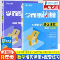 学而思秘籍初中八年级 数学培优课堂教程+练习册全2册