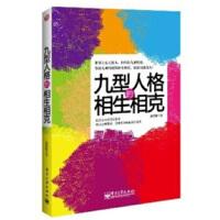【正版二手书9成新左右】九型人格的相生相克 汤凯维 电子工业出版社