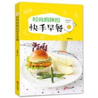 时尚妈咪的快手早餐,辜惠雪,青岛出版社,9787555224457