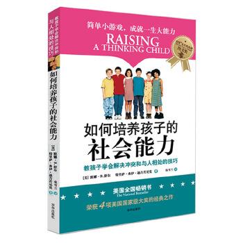 如何培养孩子的社会能力(全美畅销书 获4项美国大奖的经典之作)