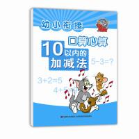 猫和老鼠助学系列・幼小衔接・口算心算・10以内加减法