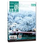 一番日本语 2018年2月 月刊 配日文音频 全彩印刷