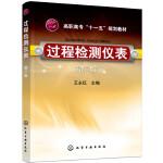 过程检测仪表(王永红)(二版)