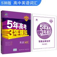 53高考 五三 2019B版专项测试 英语词汇 5年高考3年模拟 曲一线科学备考