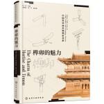 榫卯的魅力:讲述中国古代建筑背后非凡的故事