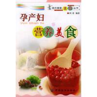 【二手*九成新】孕产妇营养美食――现代家庭美厨丛书阿香著中国纺织出版社9787506431088