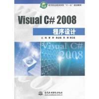 Visual C#2008程序设计(软件职业技术学院十一五规划教材) 曹静 水利水电出版社 9787508476360
