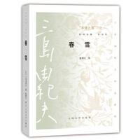 【包邮】丰饶之海:春雪 (日)三岛由纪夫,陈德文 人民文学出版社 9787020103706