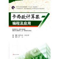 卡西欧计算器编程及应用,谢旭阳,余金婷 主编 著,成都西南交大出版社有限公司,9787564353643
